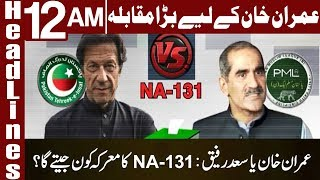 Imran Khan Vs Saad Rafique  | NA-131 Kis Ka? | Headlines 12 AM | 25 June 2018 | Express News