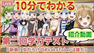 【10分でわかる】第2回学力テスト「新春!女だらけの #VakaTuberは誰だ 」まとめ【因幡はねる / あにまーれ】