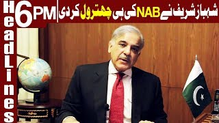Shehbaz lashes out at NAB over Ashiana Scheme probe -  Headlines 6 PM - 22 January 2018 - Express