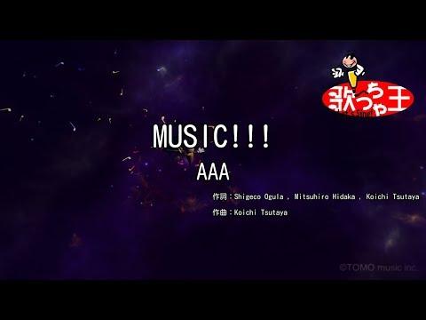 【カラオケ】MUSIC!!!/AAA