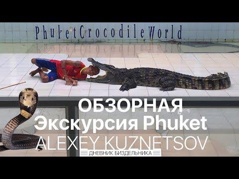 4K - Экскурсии на Пхукете - Стоит ли ехать на Бесплатную Обзорную экскурсию от туроператора? Часть 4