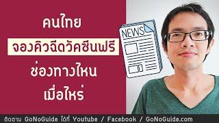 คนไทย จองคิวฉีดวัคซีนฟรี ช่องทางไหน เมื่อไหร่ ภูเก็ต เร่งฉีด 5 หมื่นคน ใน 7 วัน