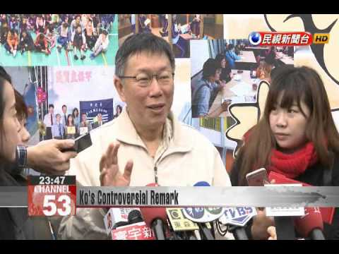 """Taipei Mayor Ko refuses to apologize after telling Hau Lung-bin to """"go to hell"""