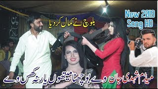 Madem shahid new song2019.chal dovy chaliay sunary kol.video shot kakrariyaan blochan.Faisal studio