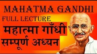 FULL MAHATMA GANDHI LECTURE;महात्मा गाँधी,जीवन परिचय;गांधीवाद,रचनाएँ,धर्म,राजनीती