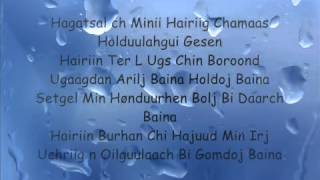 Egshiglen   Bi Daarch Baina with lyrics
