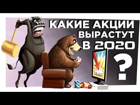 Какие акции покупать в 2020, справедливая зарплата и отчет Алросы / Новости экономики и финансов