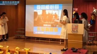 Publication Date: 2018-07-06 | Video Title: 2018-07-06B 青松中學無伴奏合唱暨優秀作品頒獎禮