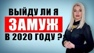 Выйду ли я замуж в 2020 году? Таро онлайн | Расклад Таро | Гадание Онлайн