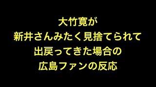 大竹寛が新井さんみたく 見捨てられて出戻ってきた場合の広島ファンの反...