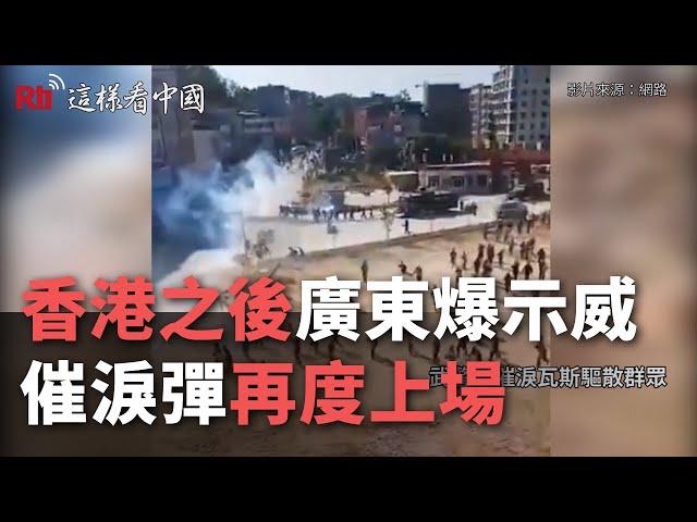 香港之後廣東又爆示威 催淚彈再度上埸《這樣看中國》