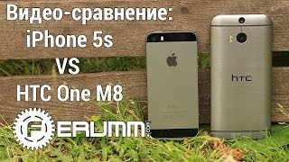 HTC One M8 VS iPhone 5s большое сравнение. iPhone 5s или HTC One M8 что лучше? by FERUMM.COM