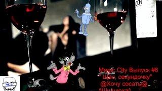 Magic City Выпуск #6