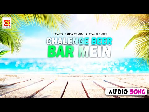 Chalenge Beer Bar Mein || Ashok Zakhmi Muqabla Tina Praveen || Audio|| Musicraft