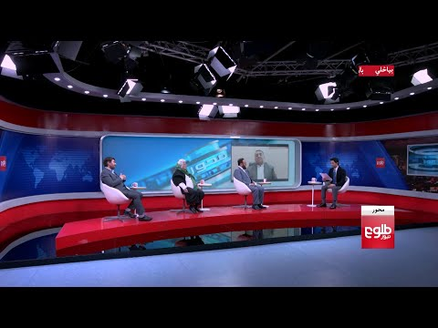 MEHWAR: Moscow Meeting on Afghan Peace Discussed