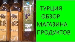 видео: АНТАЛИЯ. МАГАЗИН  В ТУРЦИИ. Обзор супермаркета noname