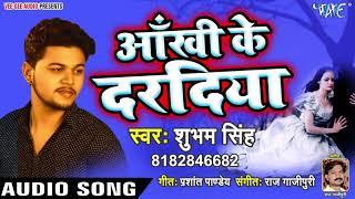Shubham Singh का सबसे दर्द भरा गीत 2019 - Ankhi Ke Daradiya - Bhojpuri Hit Song 2019