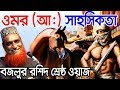 bangla waz bazlur rashid waz 2019 Waz bangla new waz mahfil bangla islamic jalsa - ওয়াজ মাহফিল