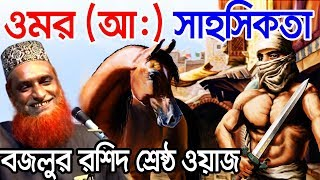 Video New Bangla Waz 2018 Bazlur Rashid waz mahfil bangla 2017 about house wife || BD Islamic video jalsa download MP3, 3GP, MP4, WEBM, AVI, FLV Juli 2018