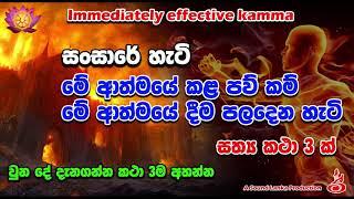 මේ ආත්මයේ කළ පව් කම් මේ ආත්මයේ දීම පලදෙන හැටි  Immediately effective kamma