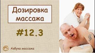 Дозировка массажа   Урок 12, часть 3   Обучение массажу