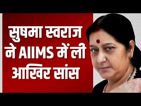 पूर्व विदेश मंत्री Sushma Swaraj का निधन, PM Narendra Modi AIIMS के लिए रवाना