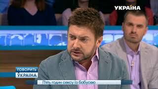 5 часов секса с бабушкой (полный выпуск)  Говорить Україна