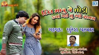 Dil Maru Re Todi Kya Gai Tu O Sanam Mamta Soni Kivandit Acharya New BEWAFA Song Full