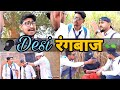 Desi Rangbaaz    Desi panchayat    Kaalu And T2 Vlog    Total Dhamaal    chauhan vines new video   