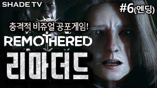 리마더드 한글판 플레이 #6 (엔딩) [쉐이드 공포게임…