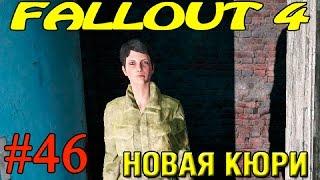 Fallout 4 Прохождение  Новая Кюри  46 18