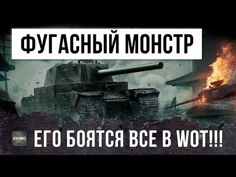 ФУГАСНЫЙ МОНСТР! ЕГО БОЯТСЯ ВСЕ В WORLD OF TANKS!!!