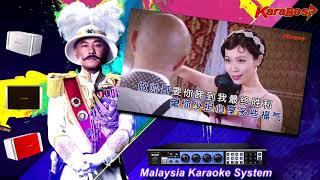《大无畏 KTV Karaoke Version》 - 大帅哥''主題曲'' - 《张卫建 - Dicky Cheung》 - Karabest Karaoke System