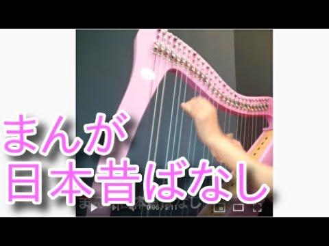 Harpsheetmusic まんが日本昔ばなしテーマ曲 for lever harp: Saori Mouri(毛利沙織)