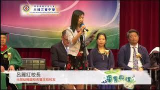 Publication Date: 2019-05-20 | Video Title: 大埔三育中學[2018-2019]-畢業典禮_呂麗紅校長_致