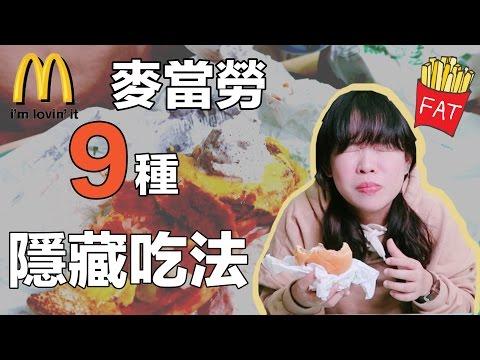 麥當勞的9種隱藏吃法!❤︎古娃娃WawaKu
