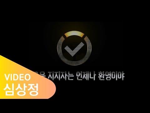 นักการเมืองเกาหลีหาเสียงเลือกตั้ง ปธน. ด้วยวิดีโอ POTG แบบเกมส์ Overwatch!