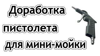 Доработка и обзор пистолета для мини-мойки высокого давления(купить насос можно тут: http://ali.pub/lsrc8, http://ali.pub/vh9c1 ○ комплектующие тут: http://ali.pub/3mef8 □ группа VK: http://vk.com/towar_kitay..., 2015-03-31T11:13:15.000Z)