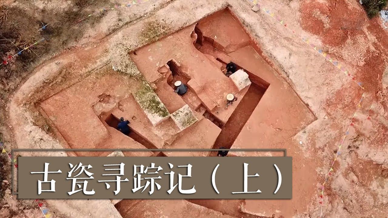 《古瓷寻踪记》(上) 古人如何将泥土烧制成陶 又转化为瓷的? | 中华国宝