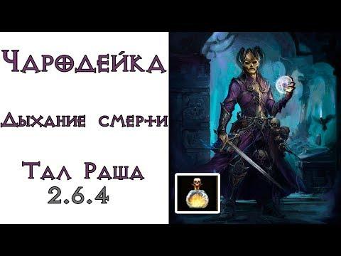 Diablo 3: Чародейка для Дыханий смерти Энергетический взрыв Стихии Тал Раши  2.6.4