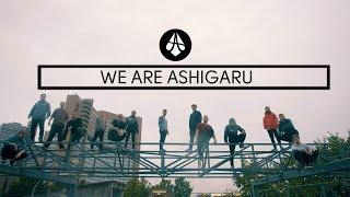 We are Ashigaru - Parkour & Freerunning Germany