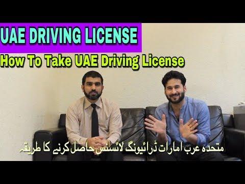 UAE DRIVING LICENCE | HOW TO OPEN FILE DUBAI/ABU DHABI UAE DRIVING LICENCE |TIPS WITH LICENCE HOLDER