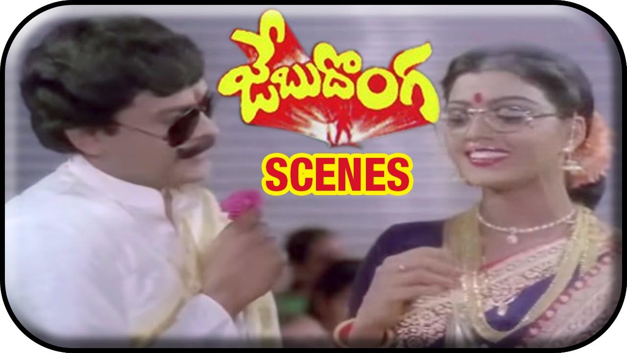 Jebu Donga Telugu Movie Scenes | Chiranjeevi & Bhanu Priya Comedy | Kodanda Rami Reddy