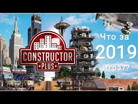 Constructor Plus 2019 Что за игра?