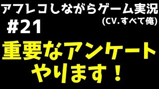 【DQX】#21 アフレコしながら進むドラクエX実況!