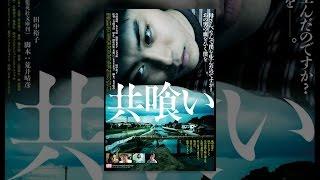 共喰い 篠原ゆき子 検索動画 16