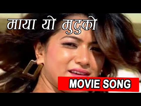 Maya Yo Mutuko   माया यो मुटुको   Movie Song   Ma chhu Ni Timro