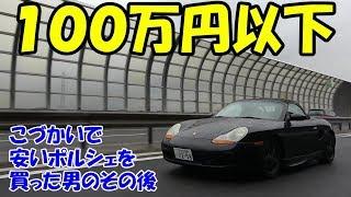 100万円以下のポルシェに1年乗ってわかったこと Porsche Boxster 986