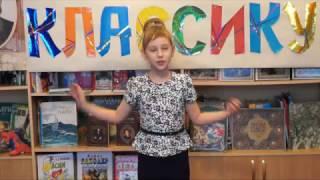 #читаемклассикувбиблиотеке - Зеленова Дарья читает стихотворение С.Михалкова 'Белые стихи'