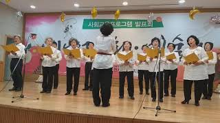 어르신영어노래합창(대니보이)